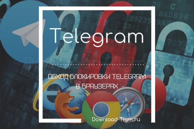 obhod-blokirovki-telegram-web-v-yandeks-brauzer-google-chrome-mozilla-firefox-i-opera.jpg