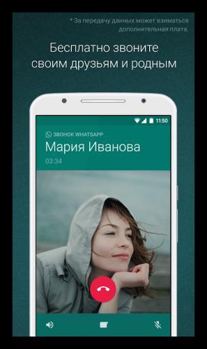 Kartinka-Stoimost-WhatsApp.png