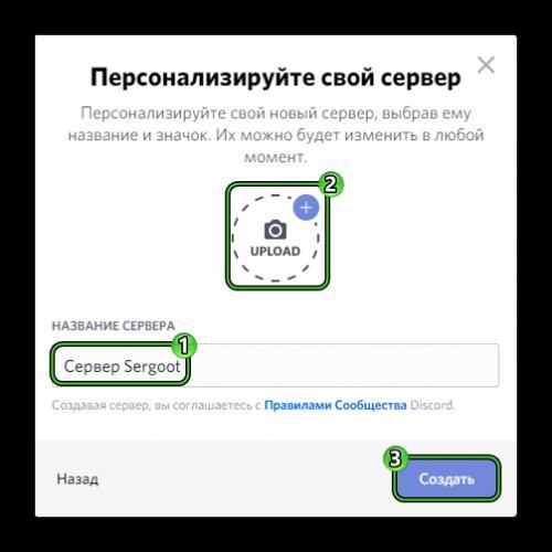 Sozdanie-novogo-servera-v-Discord-dlya-PK.png
