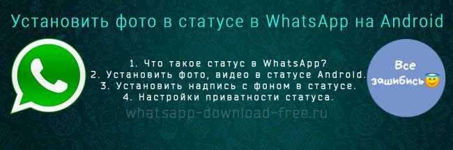 whatsapp-status-android-head.jpg