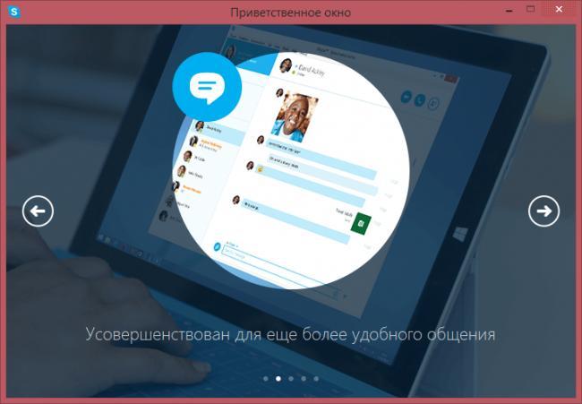 skype-2.png
