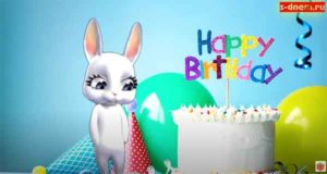 с-днем-рождения-зайка-от-зайки.-красивое-видео-300x160.jpg