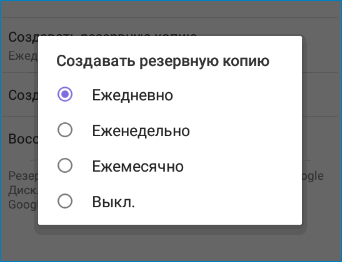 CHastota-sozdaniya-rezervnyh-kopij-v-Viber.png