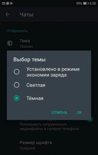 kak-vklyuchit-tyomnuyu-temu-v-vatsape-na-android-1.jpg
