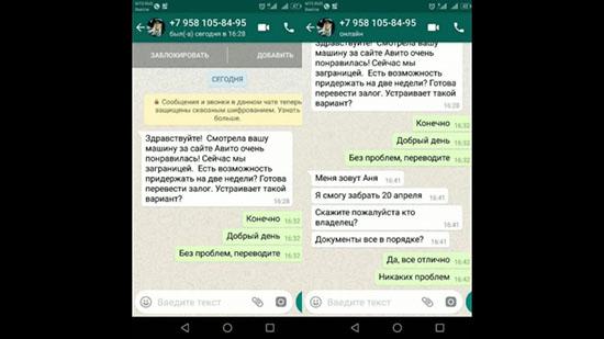 pochemu-moshenniki-prosyat-pisat-v-vatsap.jpg