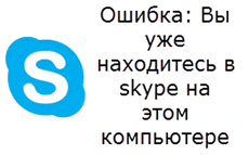 Oshibka-Vyi-uzhe-nahodites-v-skype-na-e`tom-kompyutere.png