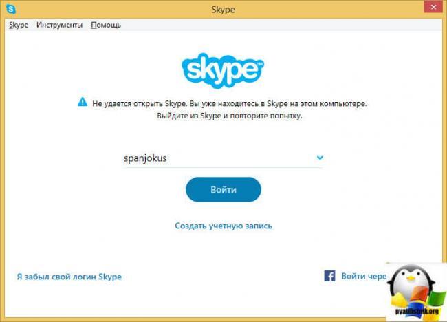 Vyi-uzhe-nahodites-v-skype-na-e`tom-kompyutere-1.jpg