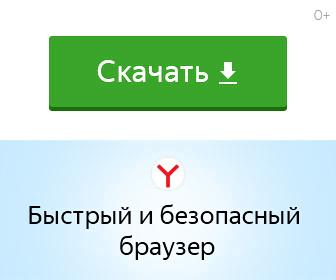 yandex-336x280.jpg