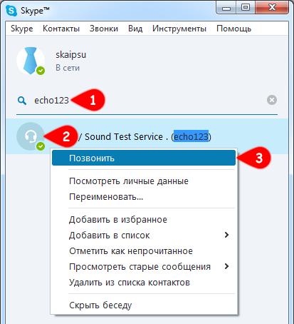 kak-sdelat-testovyy-zvonok-v-skype-dlya-windows.png