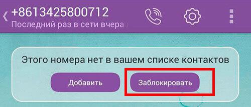 viber-chernyj-spisok-1.jpg