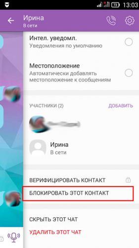 viber-chernyj-spisok-2.jpg