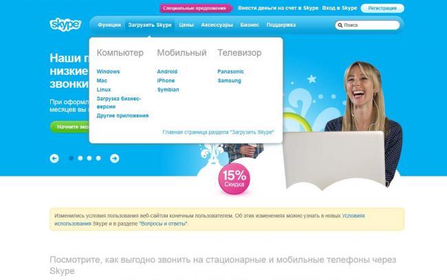 pochemu-ne-skachivaetsya-skype-s-oshibkoj2.jpg