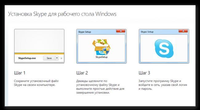 Skype-для-рабочего-стола-1.png