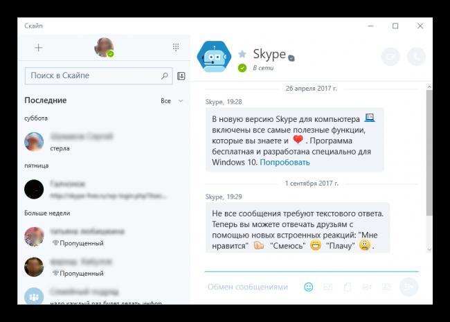Предварительная-версия-Skype-что-это-и-как-ее-удалить.png