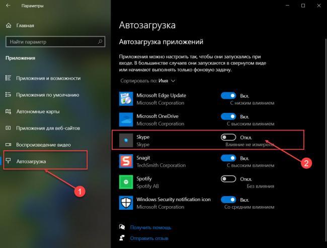 zapretit-zapuskatsya-skajpu-posle-zagruzki-windows-4.jpg
