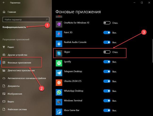 zapretit-zapuskatsya-skajpu-posle-zagruzki-windows-2.jpg