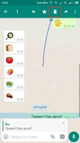 Vybor-ikonki-udaleniya.jpg