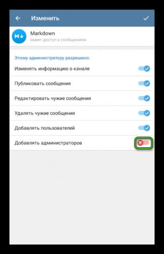 Sdelat-markdownbot-administratorom-kanala-v-Telegram.png