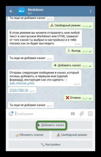Dobavit-kanal-markdownbot-Telegram.png