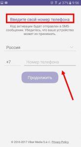 Kak-skachat-viber-na-Android-na-russkom-jazyke-besplatno-bez-registracii7-165x300.jpg