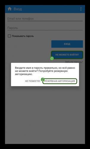 Optsiya-Rezervnaya-avtorizatsiya-na-stranitse-vhoda-v-Kate-Mobile.png