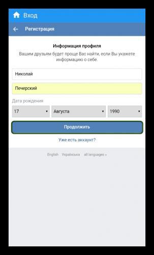 Nachalo-registratsii-v-Kate-Mobile.png