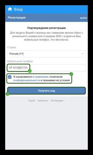 Knopk-Poluchit-kod-na-stranitse-registratsii-v-prilozhenii-Kate-Mobile.png