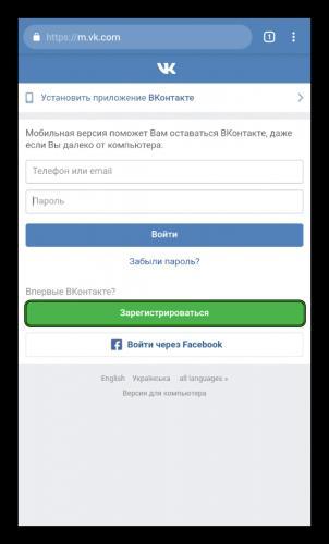 Knopka-Zaregistrirovatsya-v-mobilnoj-versii-sajta-VKontakte.png