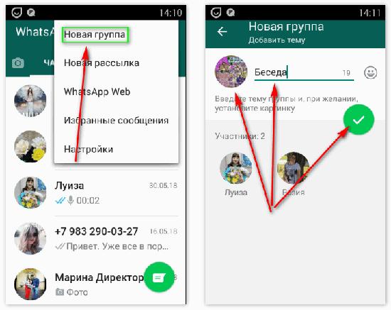 kak-pomenyat-kartinku-v-vatsape-v-gruppe1.png
