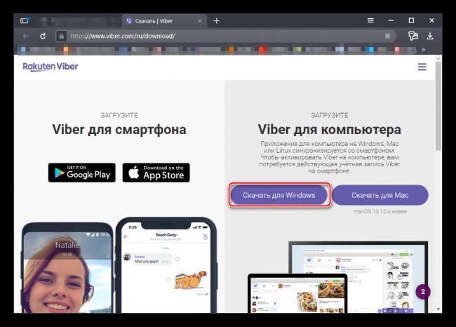 Knopka-Skachat-dlya-Windows.png
