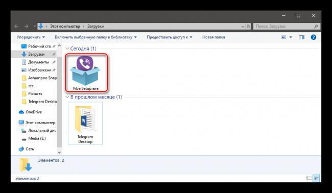 Zapusk-installyatora-programmy.png