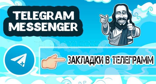 zakladki-v-telegramm-1.jpg