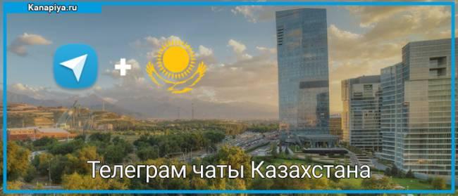 Telegram-chaty-Kazakhstana.jpg
