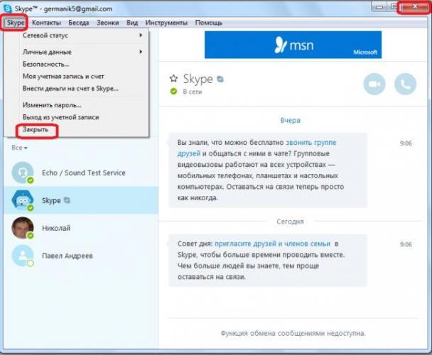 Popyitki-vyihoda-iz-Skype.png