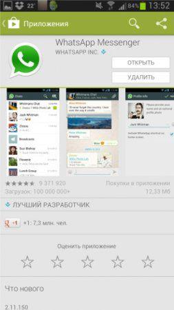 1394044746_whatsappp4.jpg