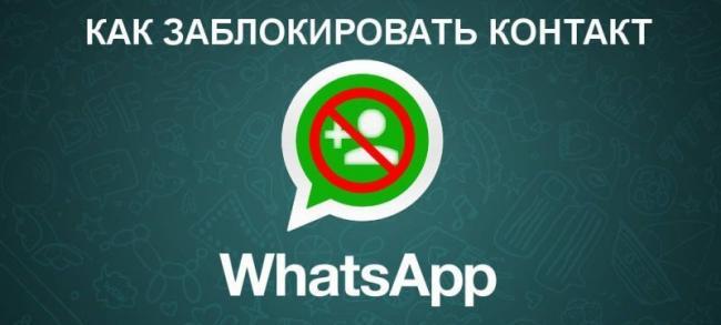 kak-zablokirovat-kontakt-v-whatsapp-1.jpg