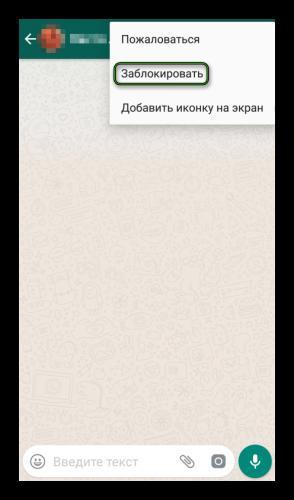 Zablokirovat-polzovatelya-v-prilozhenii-WhatsApp.png