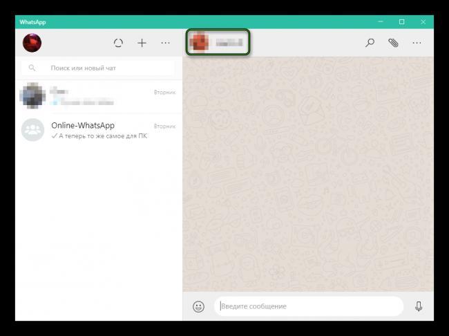 Perehod-k-profilyu-polzovatelya-v-WhatsApp-dlya-PK.png
