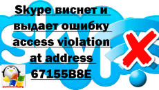 Skype-visnet-i-vyidaet-oshibku-access-violation-at-address-67155B8E.png
