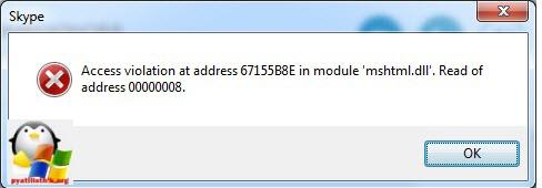 Skype-visnet-i-vyidaet-oshibku-access-violation-at-address-67155B8E.jpg