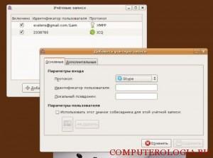 skype-ushetnie-zapisi-300x223.jpg