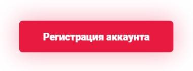 Регистрация-аккаунта.jpg