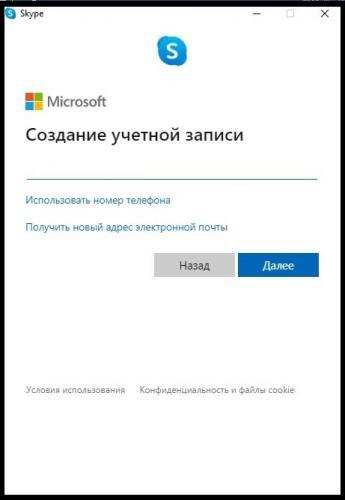 chtk-skype4-461x668.jpg