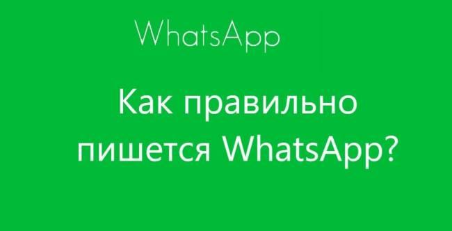 Kak-pravilno-pishetsya-WhatsApp-1024x523.jpg