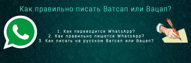 whatsapp-kak-pravilno-pishetsya.jpg