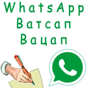 whatsapp-kak-pravilno-pishetsa-300x300.png