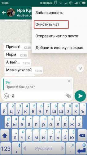 Ochistka-soobschenij-v-chate.jpg