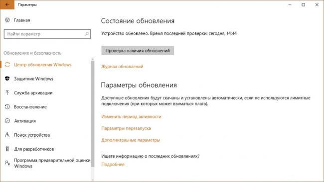sostojaniye-obnovleniya-1024x577.jpg