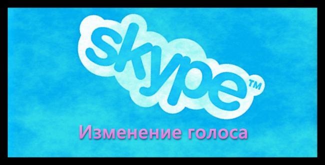 Izmenenie-golosa-v-Skype.png