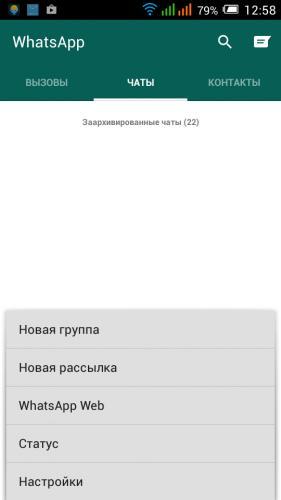 vzlom-whatsapp1.png